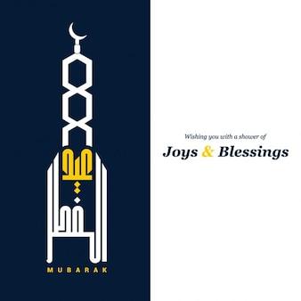 Greeting card of eid ul fitr