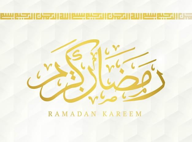 인사말 카드. 흰색 바탕에 아랍어 라마단 카림에 골드 비문.