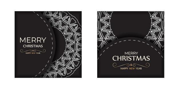 グリーティングカード明けましておめでとうとメリークリスマス、白い模様の黒い色。