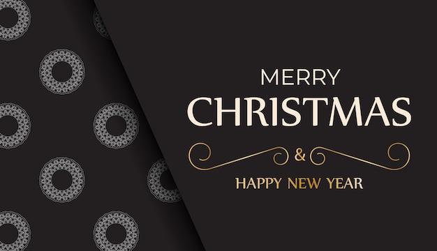 白い装飾が施された黒い色のグリーティングカードメリークリスマスと新年あけましておめでとうございます。