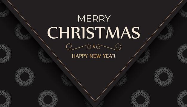 白模様の黒のグリーティングカードメリークリスマスと新年あけましておめでとうございます。
