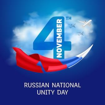 11월 4일 러시아 국가 통일의 날 인사말 카드 또는 배너. 구름과 푸른 하늘 배경에 국기와 함께 러시아에서 휴가를 벡터 일러스트 레이 션