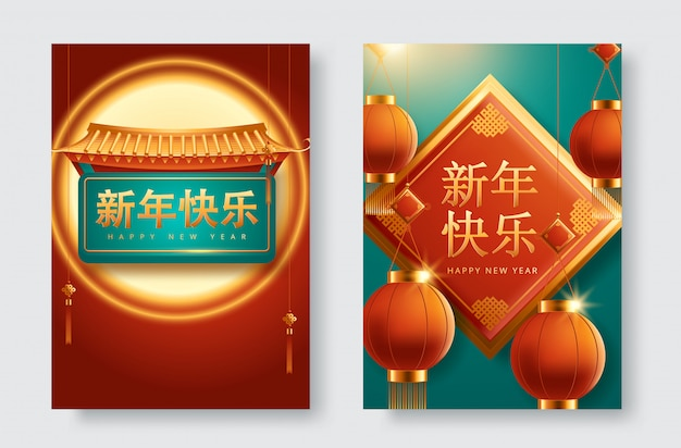 Greeting card set for 2020 chinese new year.