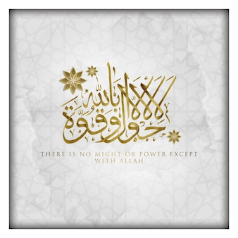 Greeting islamic calligraphy  design