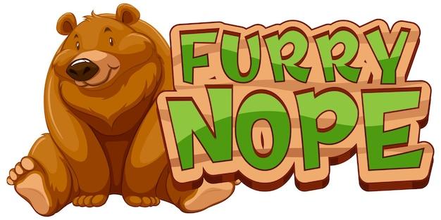 Медведь гризли мультипликационный персонаж с изолированным баннером шрифта furry nope