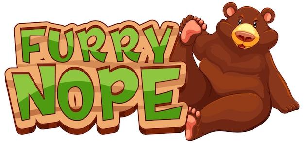 Furry nope 글꼴 배너가 격리된 회색 곰 만화 캐릭터