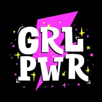 Grl pwr。女の子力動機レタリング。フェミニズムのスローガン。女の子の服、パーティーカード、ティーンエイジャーのアクセサリーのベクトル印刷。