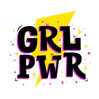 Grl pwr。女の子パワー動機フレーズ。フェミニストのスローガン。女の子の服、パーティーカード、ティーンエイジャーのアクセサリーのベクトル印刷。