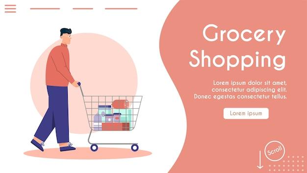 食料品の買い物のランディングページ