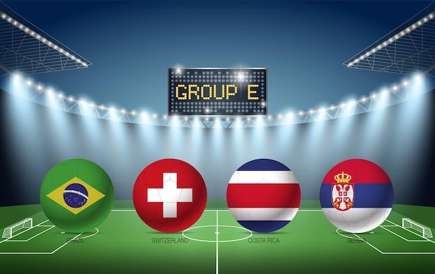 러시아 e 조 축구 토너먼트 2018 (브라질, 스위스, 코스타리카, 세르비아)