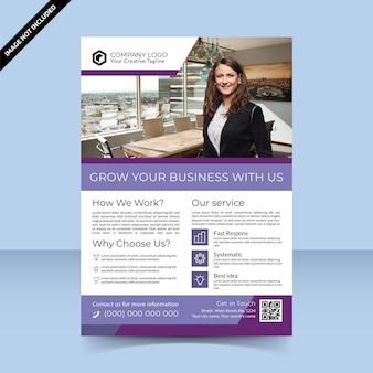 私たちと一緒にビジネスを成長させるバイオレットチラシデザインテンプレート