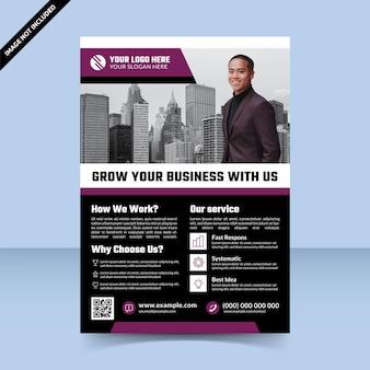 私たちとあなたのビジネスを成長させる紫色のチラシテンプレートデザイン