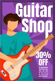ギターショップパンフレットテンプレート。楽器店。チラシ、小冊子、フラットイラストとチラシのコンセプト。雑誌のページ漫画のレイアウト。テキストスペース付きの広告招待状