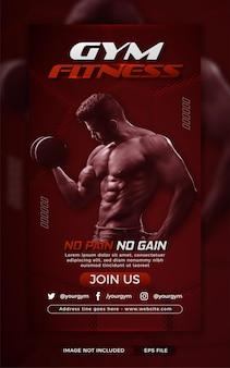 Шаблон плаката истории спортзала фитнеса в социальных сетях