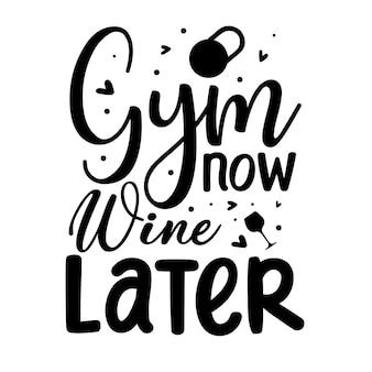 Спортзал сейчас вино позже уникальный элемент типографии premium vector design