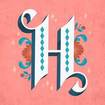 Hアルファベットの創造的な花の手紙