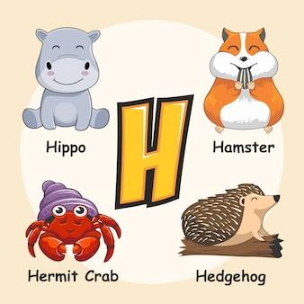 Симпатичные животные алфавит буква h