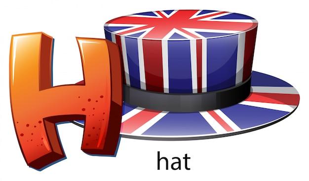 帽子の文字h