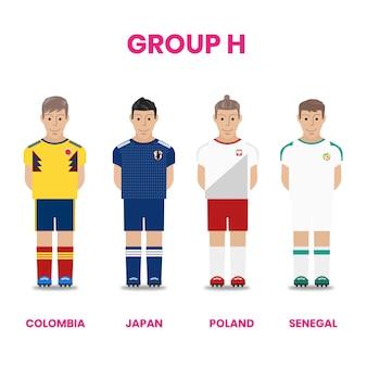グループhのナショナルサッカーチームコンペ