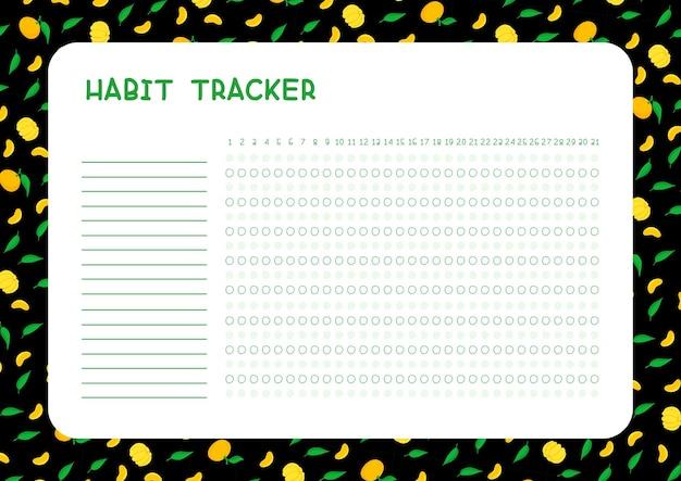 월 템플릿에 대한 습관 추적기. 만다린과 잎 레이아웃이있는 플래너 페이지. 일일 성과 계획. 과제 빈 시간표 디자인