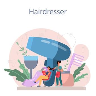 美容師のコンセプト。サロンでのヘアケアのアイデア。はさみとブラシ、シャンプーとヘアカットのプロセス。ヘアトリートメントとスタイリング。