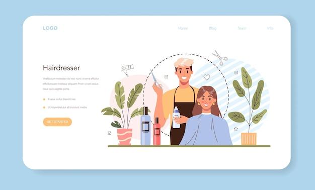 サロンでのヘアケアの美容師のウェブバナーまたはランディングページのアイデア