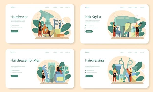 美容師のウェブバナーまたはランディングページセット。サロンでのヘアケアのアイデア。はさみとブラシ、シャンプーとヘアカットのプロセス。ヘアトリートメントとスタイリング。