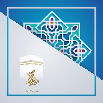 아랍어 서예 카바와 기하학적 원형 패턴이 있는 하지 이슬람 인사말