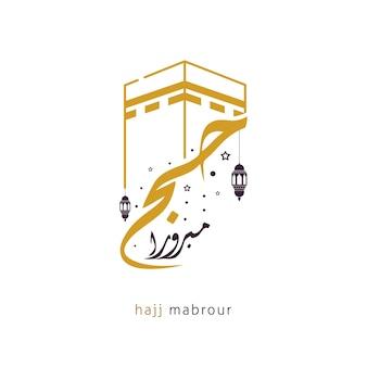 Hajj mabroor greeting in arabic calligraphy vector