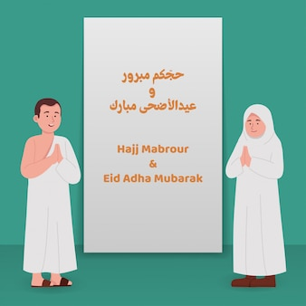 Hajj mabrour and eid adha mubarak two kids greeting cartoon