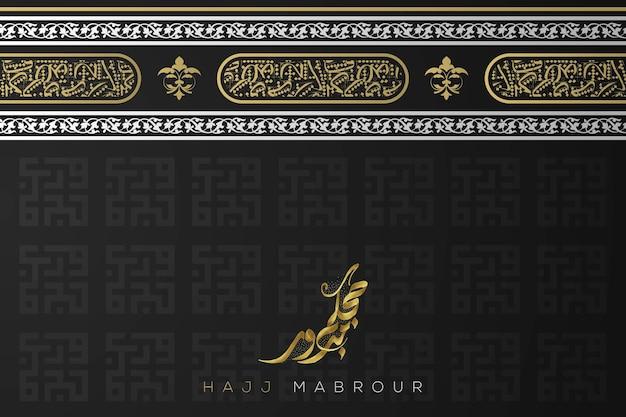 Хадж мабрур приветствие фон исламский цветочный узор вектор дизайн с арабской каллиграфией