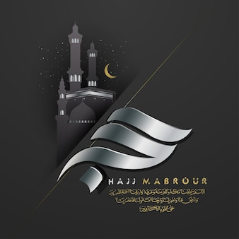 Hajj mabrour greeting card islamic floral pattern vector design with arabic calligraphy and kaaba