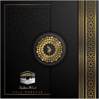 Хадж мабрур поздравительная открытка исламский цветочный узор