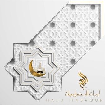 아름다운 kaaba 및 아랍어 서예가있는 hajj mabrour 인사말 카드
