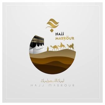 Хадж мабрур приветствие исламского фона дизайн с светящейся арабской каллиграфией луны и каабы