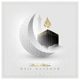 Hajj mabrour グリーティング イスラム イラスト背景デザイン、美しいカーバ神殿とアラビア語の書道
