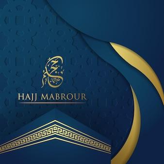 Пост в социальных сетях хадж мабрур с исламским узором, светящейся золотой арабской каллиграфией и каабой
