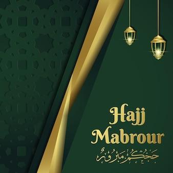 Хадж (паломничество) пост в социальных сетях со светящейся золотой арабской каллиграфией и каабой.