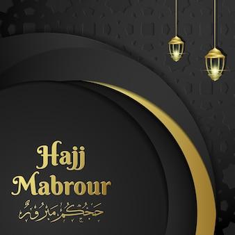 ハッジ(巡礼)ソーシャルメディアの投稿。輝く金色のアラビア語の書道とカーバ神殿。