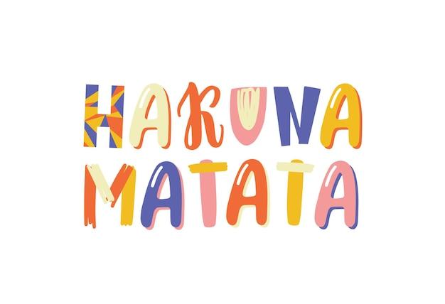 Акуна матата рисованной векторной надписи. слоган, вдохновляющие оптимистичные декоративные фразы изолированные