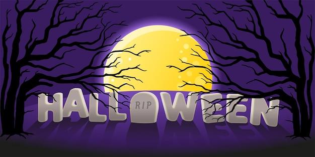 Баннер хэллоуина. полная луна на фоне темного неба и силуэтов деревьев на кладбище