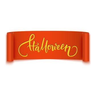 Halloween handwritten calligraphic text on realistic orange ribbon