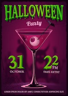 Плакат вечеринки в честь хэллоуина с иллюстрацией коктейля с глазами внутри.