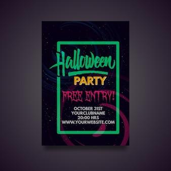 Плакат партии хэллоуин
