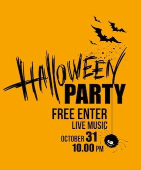 Плакат вечеринки в честь хэллоуина