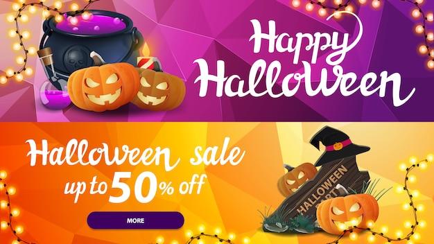Хэллоуин распродажа, скидка до 50%, два горизонтальных веб-баннера