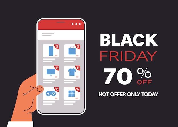 손 스마트 폰 화면 온라인 쇼핑 검은 금요일 판매 휴일 할인 전자 상거래 개념 배너에 상품을 선택