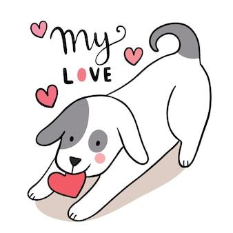 개와 심장 발렌타인 데이 귀여운 손 그리기 만화