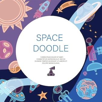 ロケット宇宙飛行士の惑星とエイリアンとの手描きの空間イラスト