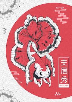Hand drawn betta fish illustration